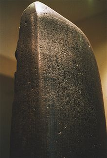 Photo:  220px-Code-de-Hammurabi-1